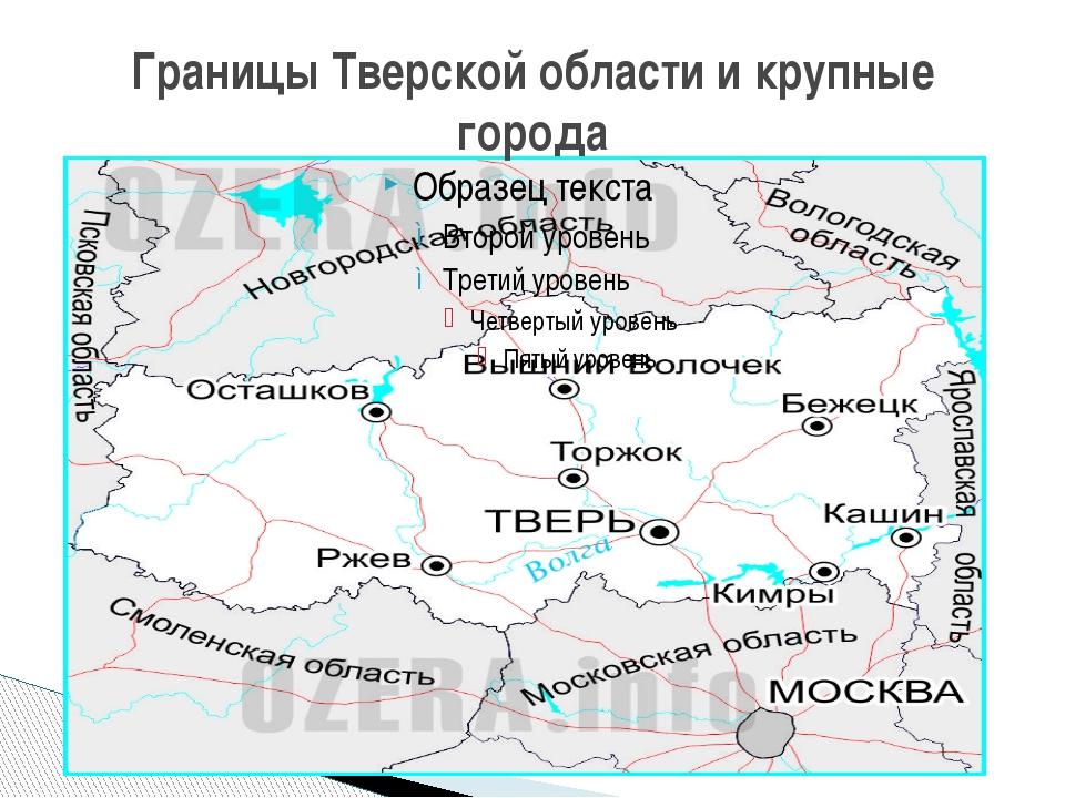 Границы Тверской области и крупные города