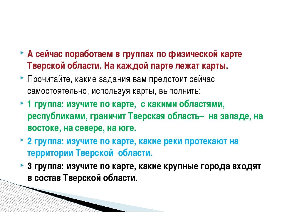 А сейчас поработаем в группах по физической карте Тверской области. На каждой...