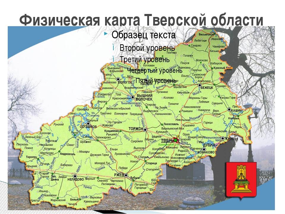 Физическая карта Тверской области