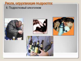 Риски, окружающие подростка: 6. Подростковый алкоголизм