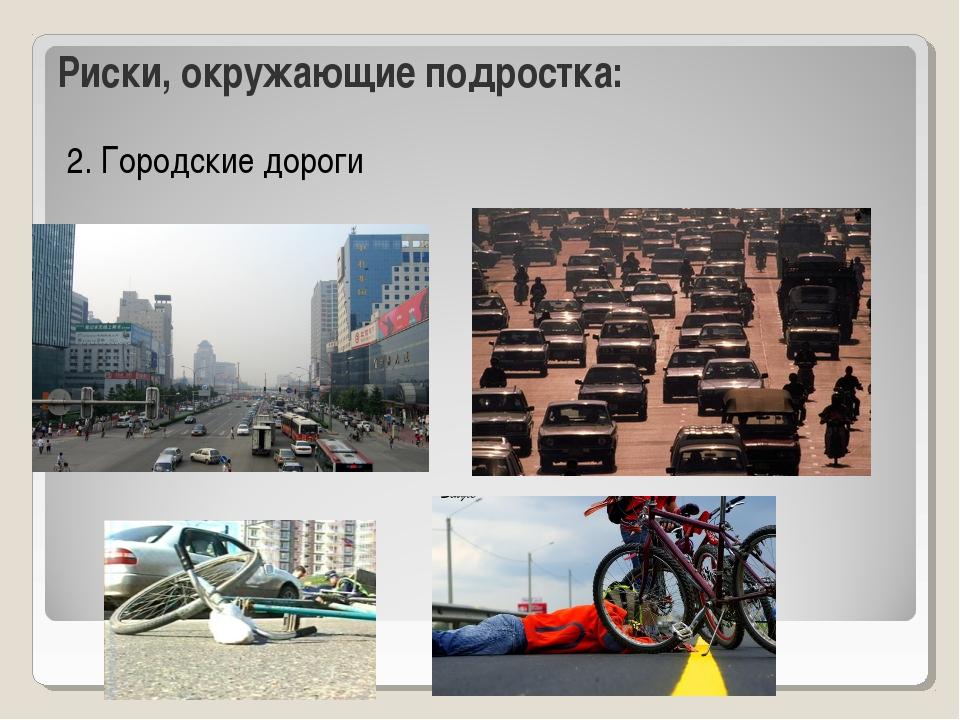 2. Городские дороги Риски, окружающие подростка: