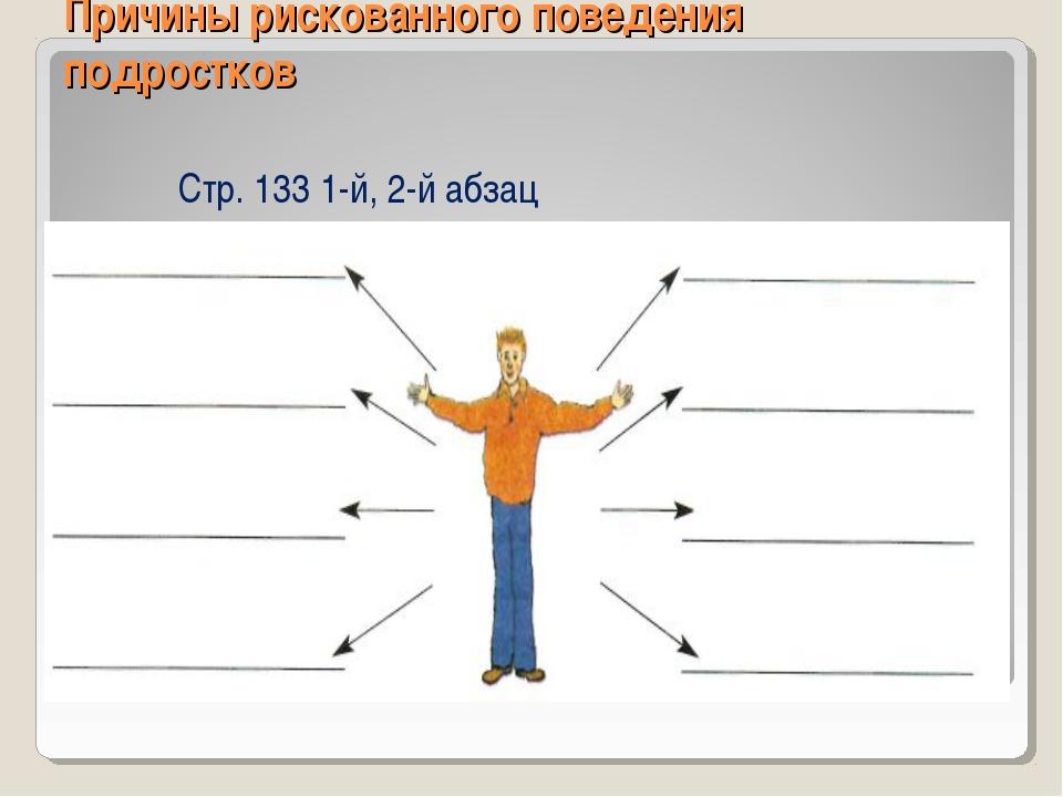 Причины рискованного поведения подростков Стр. 133 1-й, 2-й абзац