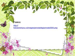 http://fotoramki4you.ru/images/priroda/big/priroda0006.png Рамка:
