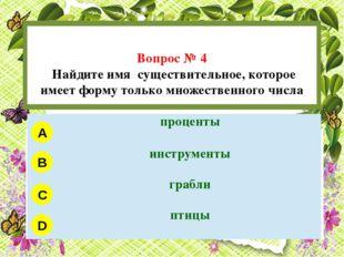 Вопрос № 4 Найдите имя существительное, которое имеет форму только множестве