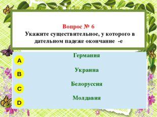 Вопрос № 6 Укажите существительное, у которого в дательном падеже окончание