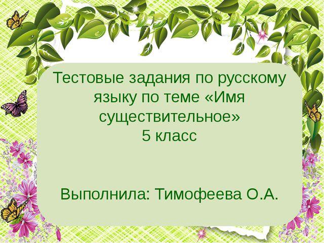 Тестовые задания по русскому языку по теме «Имя существительное» 5 класс Выпо...