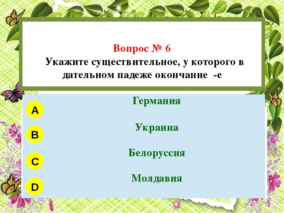 Вопрос № 6 Укажите существительное, у которого в дательном падеже окончание...
