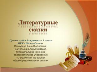 Проект создан для учащихся 3 класса МУК «Школа России» Плахутина Анна Викторо
