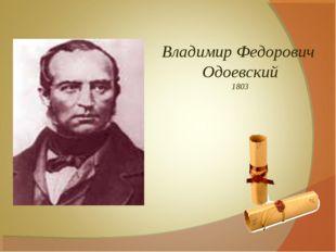 Владимир Федорович Одоевский 1803