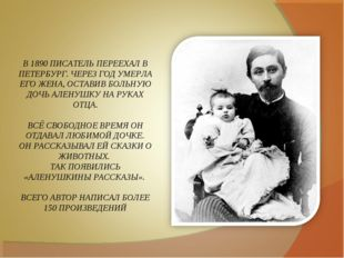 В 1890 ПИСАТЕЛЬ ПЕРЕЕХАЛ В ПЕТЕРБУРГ. ЧЕРЕЗ ГОД УМЕРЛА ЕГО ЖЕНА, ОСТАВИВ БОЛЬ