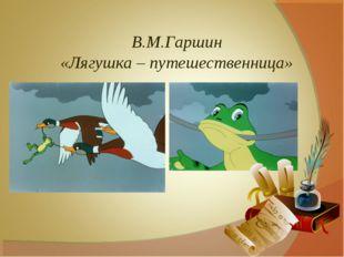 В.М.Гаршин «Лягушка – путешественница»