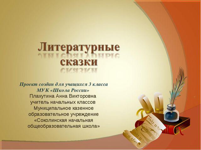 Проект создан для учащихся 3 класса МУК «Школа России» Плахутина Анна Викторо...