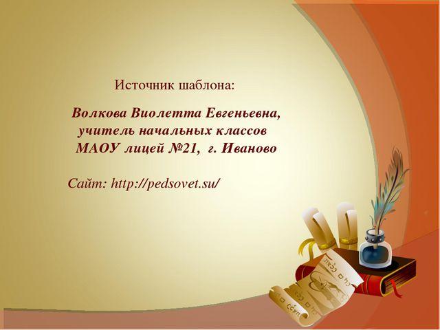 Источник шаблона: Волкова Виолетта Евгеньевна, учитель начальных классов МАО...