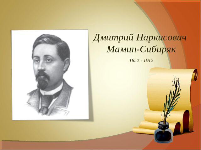 Дмитрий Наркисович Мамин-Сибиряк 1852 - 1912