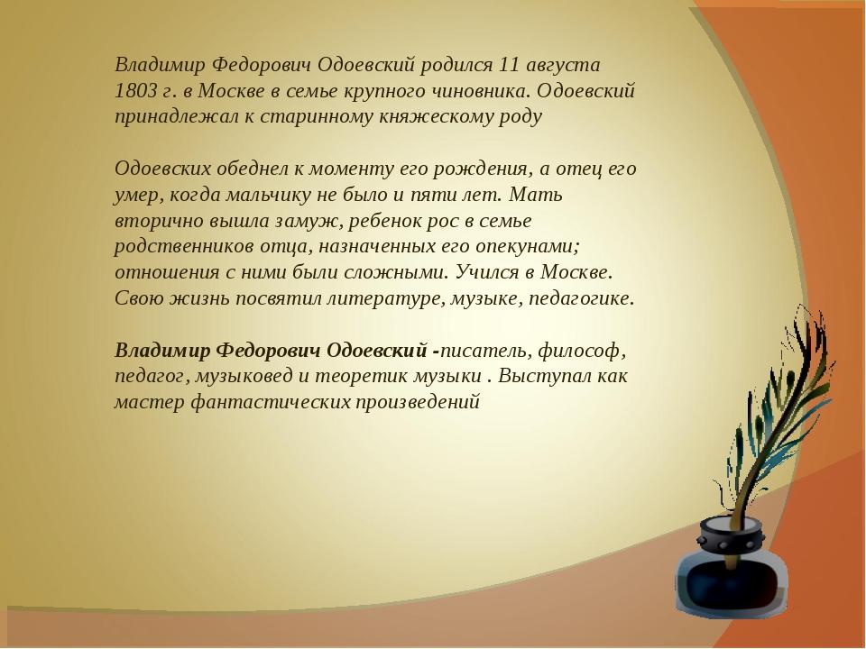 Владимир Федорович Одоевский родился 11августа 1803г. в Москве в семье круп...