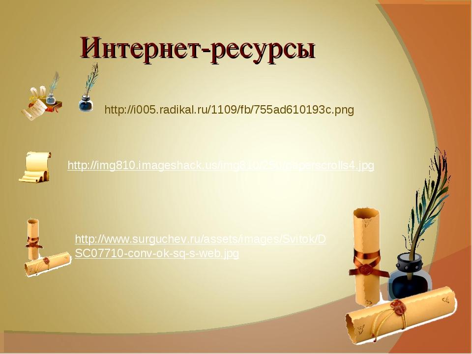 Интернет-ресурсы http://i005.radikal.ru/1109/fb/755ad610193c.png http://www.s...