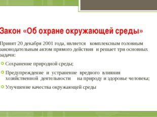 Закон «Об охране окружающей среды» Принят 20 декабря 2001 года, является комп