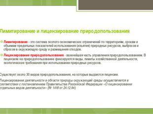 Лимитирование и лицензирование природопользования Лимитирование - это система