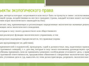 Субъекты экологического права 1) граждан, интересы которых затрагиваются или