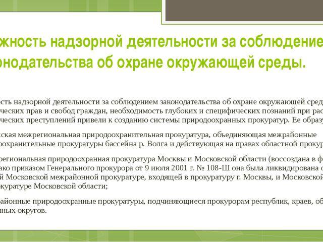 Сложность надзорной деятельности за соблюдением законодательства об охране о...