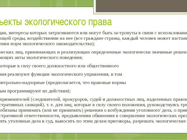 Субъекты экологического права 1) граждан, интересы которых затрагиваются или...