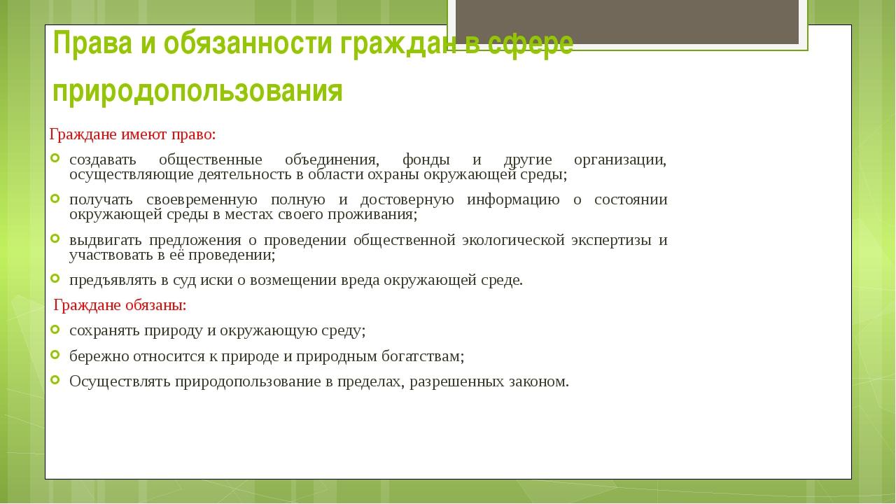 Права и обязанности граждан в сфере природопользования Граждане имеют право:...