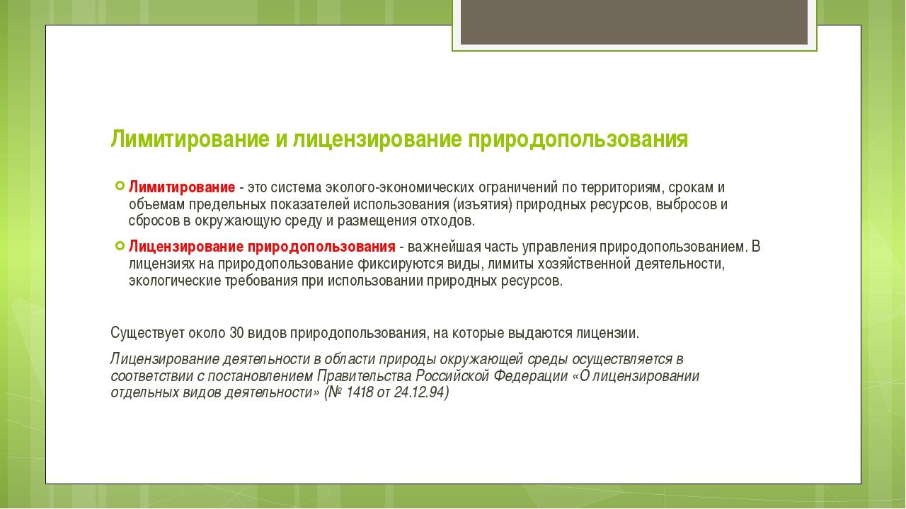 Лимитирование и лицензирование природопользования Лимитирование - это система...