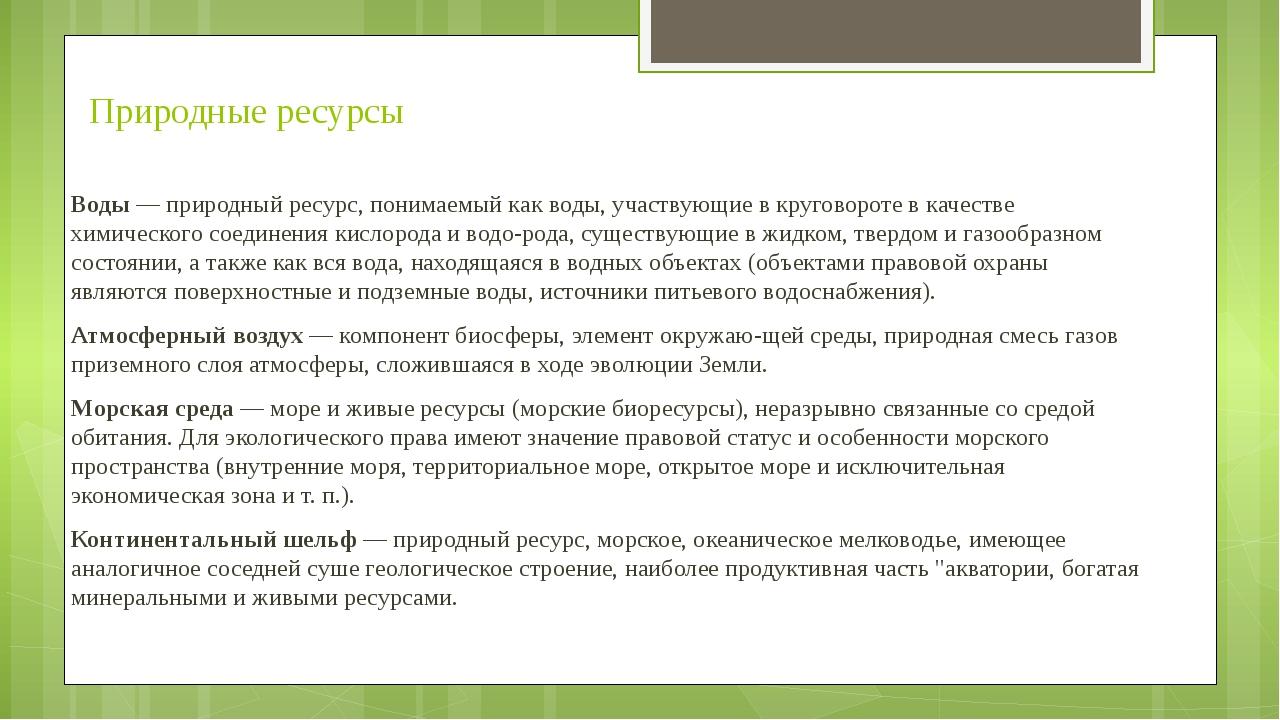 презентация на тему кадастры природных ресурсов