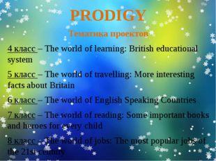 PRODIGY Тематика проектов 4 класс – The world of learning: British educationa