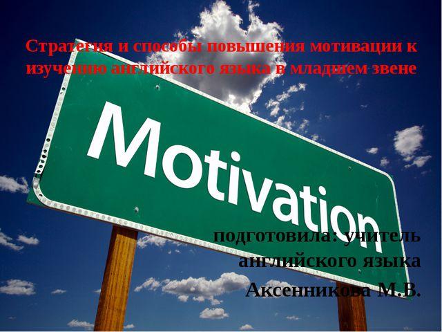 Стратегия и способы повышения мотивации к изучению английского языка в младше...
