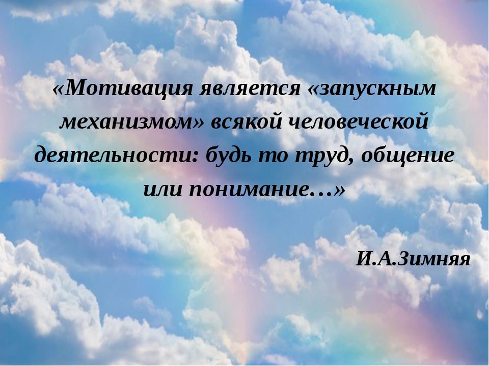 «Мотивация является «запускным механизмом» всякой человеческой деятельности:...