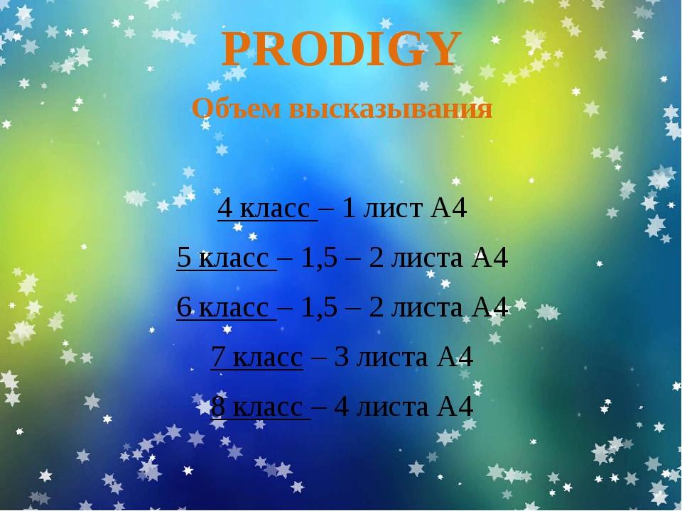 PRODIGY Объем высказывания 4 класс – 1 лист А4 5 класс – 1,5 – 2 листа А4 6 к...