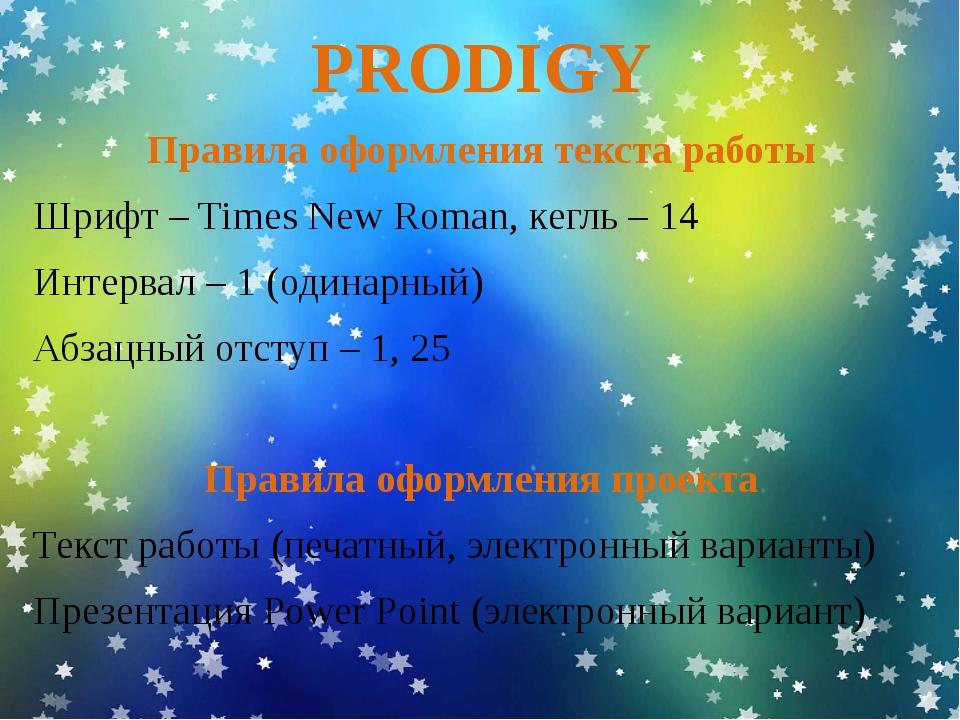 PRODIGY Правила оформления текста работы Шрифт – Times New Roman, кегль – 14...