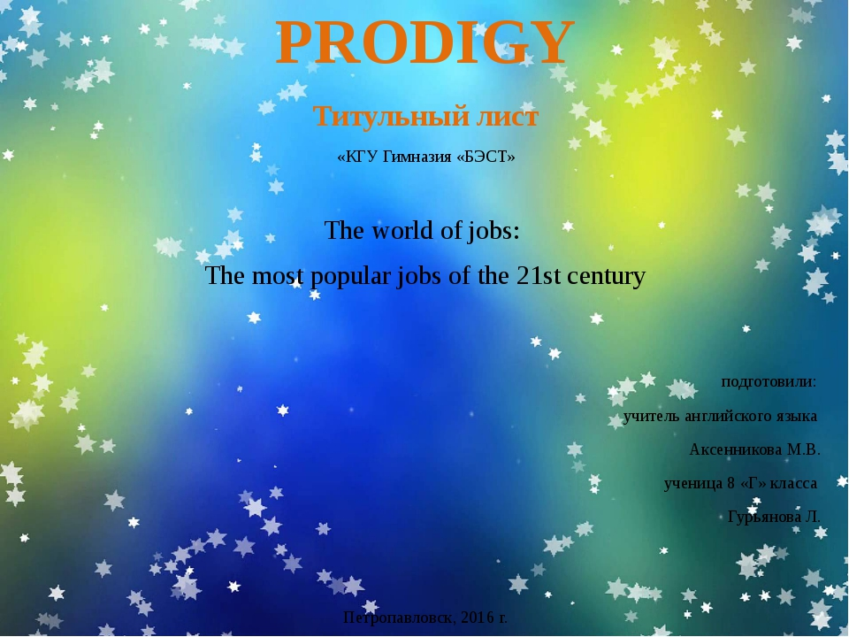 PRODIGY Титульный лист «КГУ Гимназия «БЭСТ» The world of jobs: The most popul...