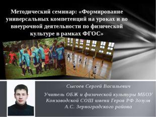 Сысоев Сергей Васильевич Учитель ОБЖ и физической культуры МБОУ Конзаводской