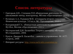 Григорьев Д.В., Степанов П.В «Внеурочная деятельность школьников» метод. конс