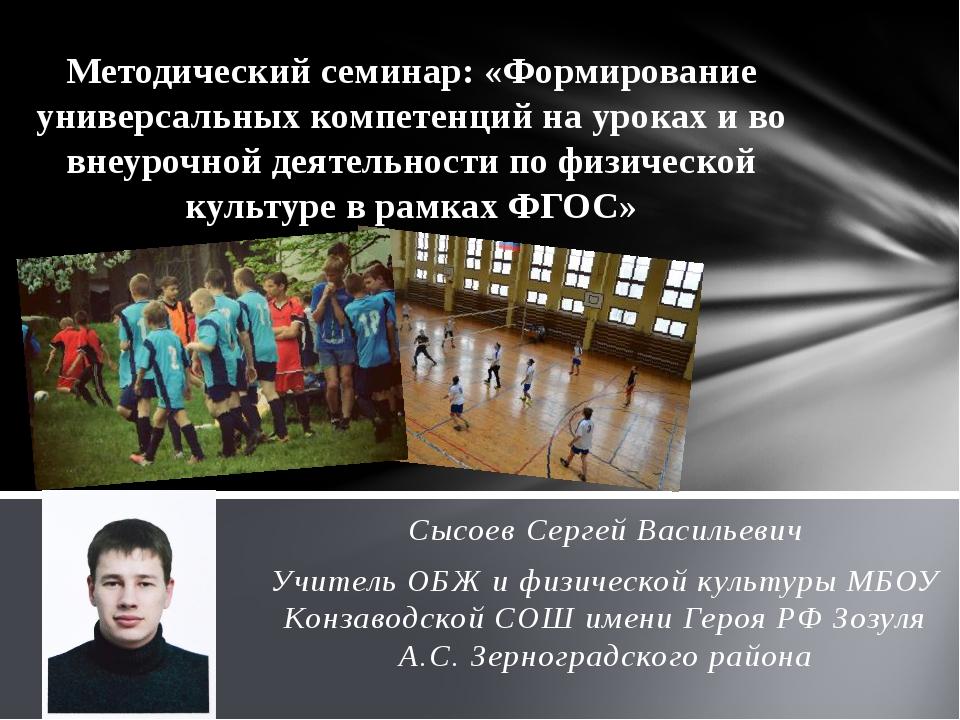 Сысоев Сергей Васильевич Учитель ОБЖ и физической культуры МБОУ Конзаводской...