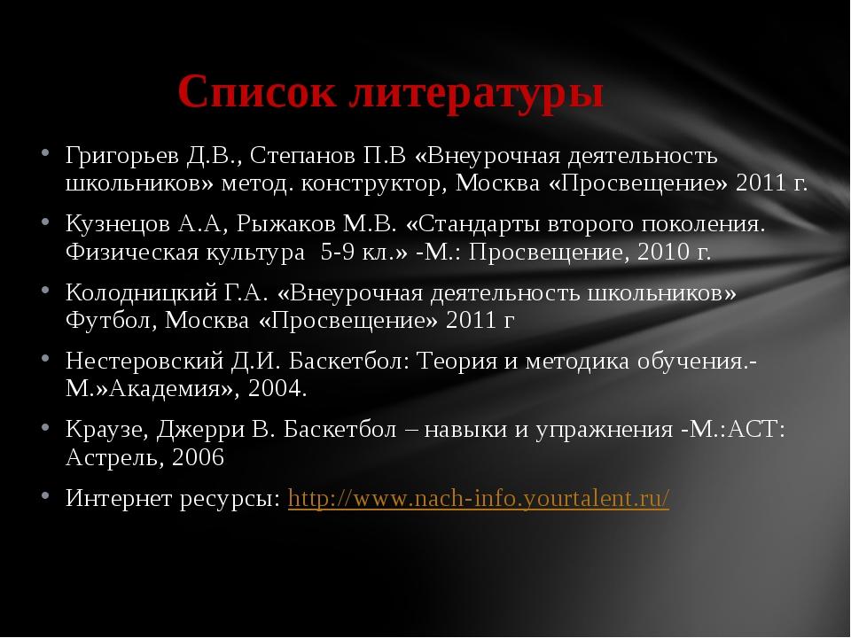 Григорьев Д.В., Степанов П.В «Внеурочная деятельность школьников» метод. конс...