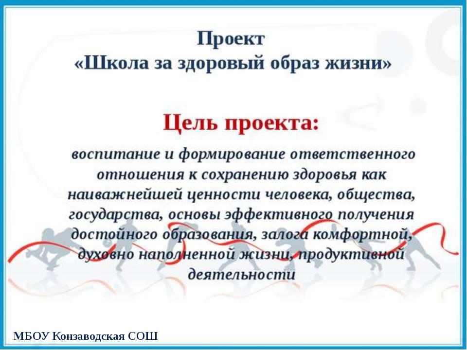МБОУ Конзаводская СОШ