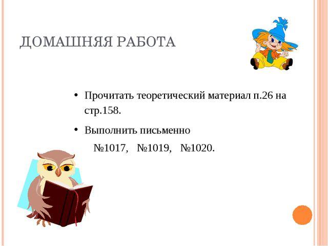ДОМАШНЯЯ РАБОТА Прочитать теоретический материал п.26 на стр.158. Выполнить п...