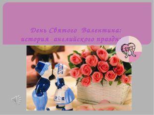 День Святого Валентина: история английского праздника