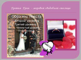 Гретна Грин - мировая свадебная столица