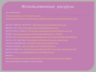 Использованные ресурсы: Текст презентации: http://www.lingvaflavor.com/den-va