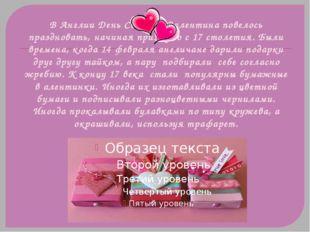 В Англии День Cвятого Валентина повелось праздновать, начиная примерно с 17 с