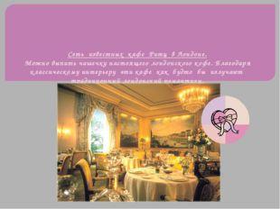 Сеть известных кафе Ритц в Лондоне. Можно выпить чашечку настоящего лондонско
