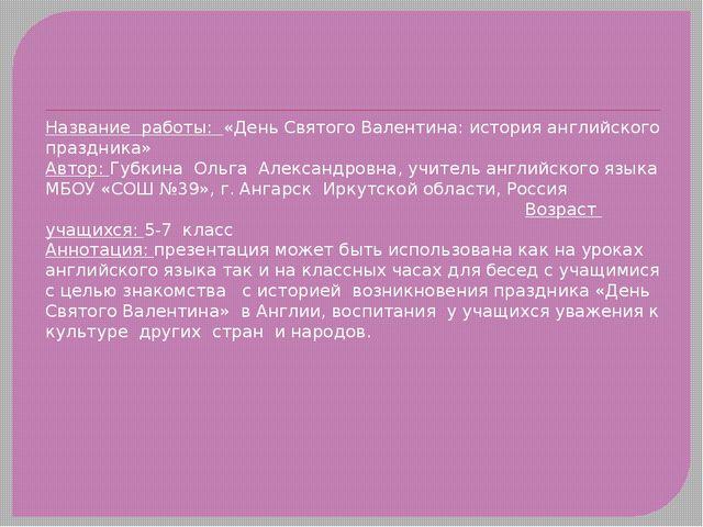 Название работы: «День Святого Валентина: история английского праздника» Авто...