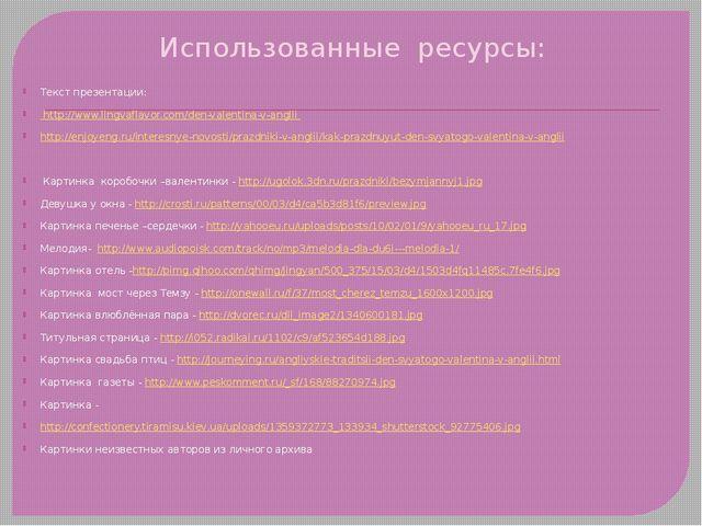 Использованные ресурсы: Текст презентации: http://www.lingvaflavor.com/den-va...