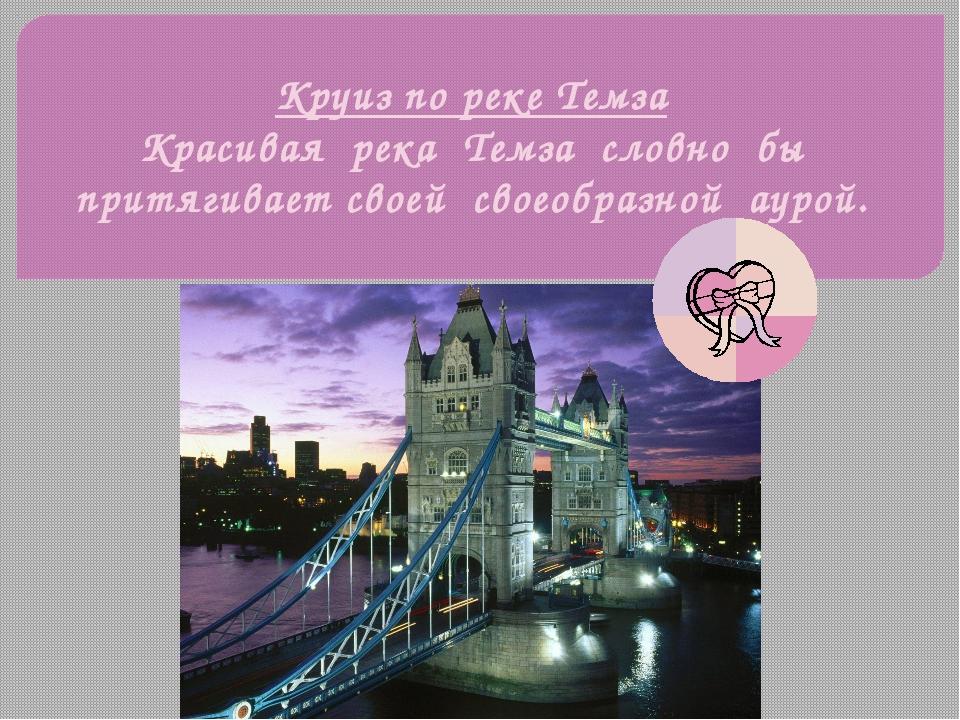 Круиз по реке Темза Красивая река Темза словно бы притягивает своей своеобраз...