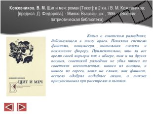 Кожевников, В. М. Щит и меч: роман [Текст]: в 2 кн. / В. М. Кожевников; [пред