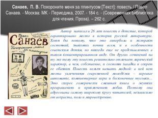 Санаев,  П. В. Похороните меня за плинтусом [Текст]: повесть / Павел  Санаев.